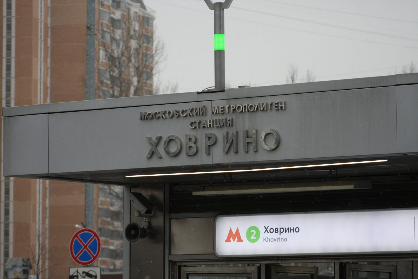 метро, благоустройство