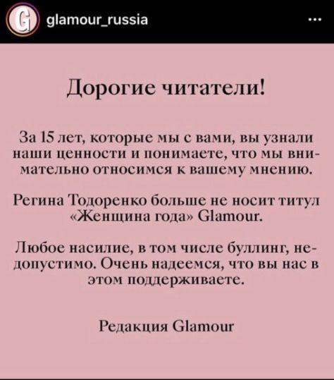 "Коммюнике журнала «Glamour"""