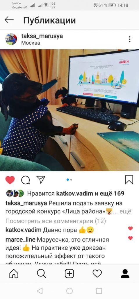 такса Маруся
