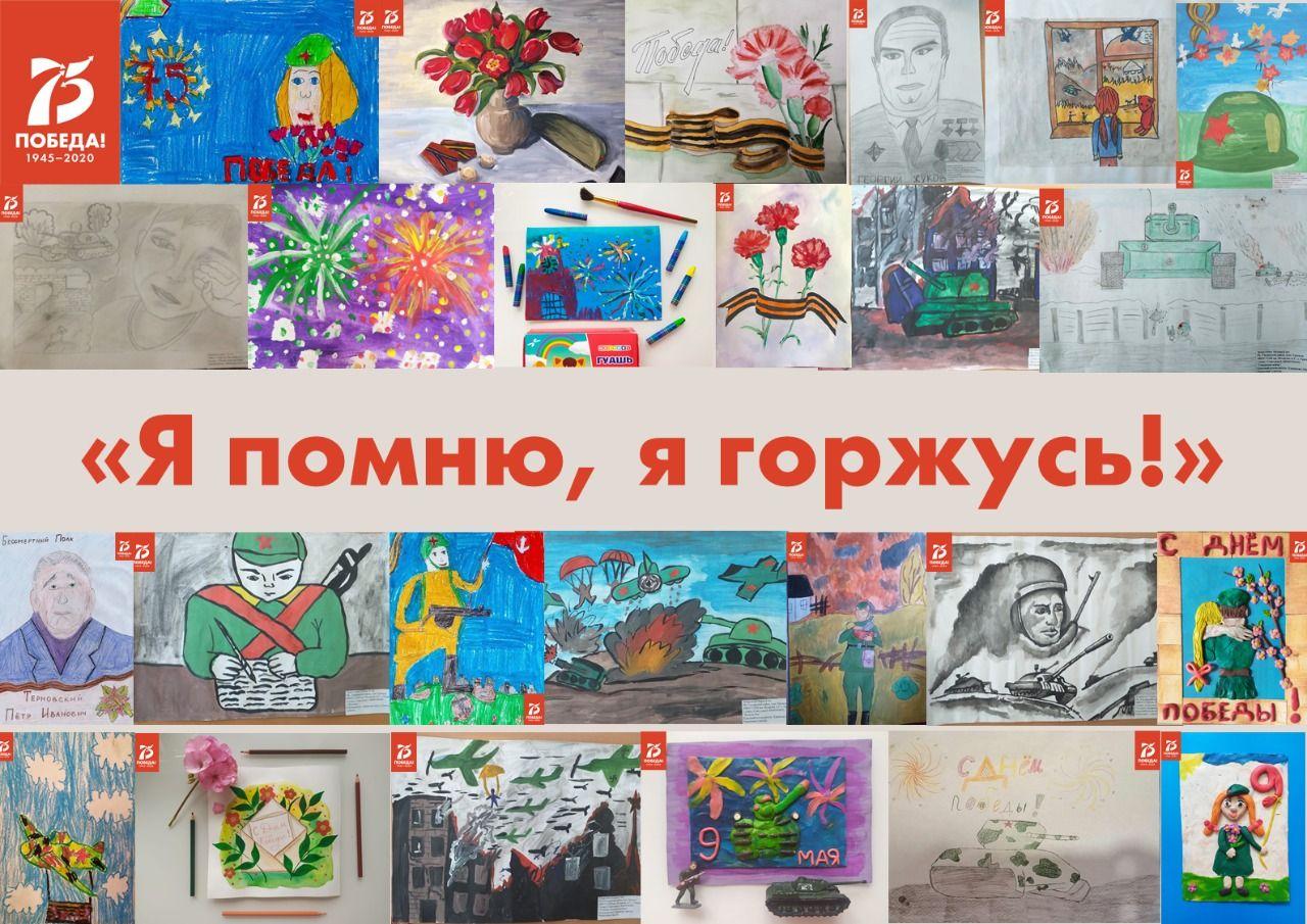 МАЦ, рисунки, конкурс, 75 лет Победы