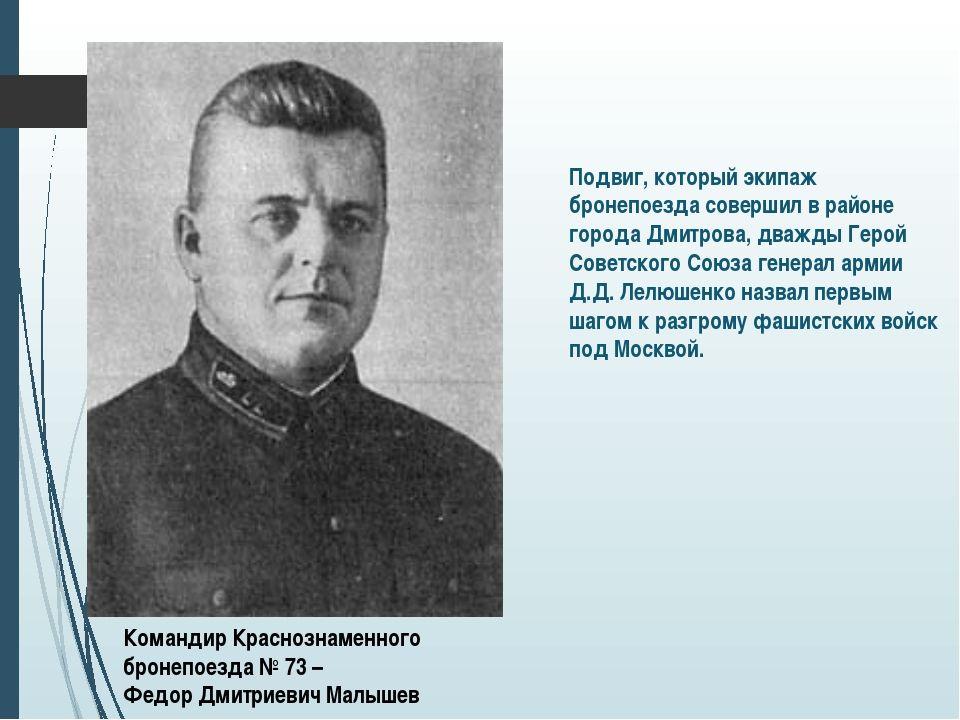 Командир легендарного бронепоезда НКВД №73 капитан Федор Дмитриевич Малышев.