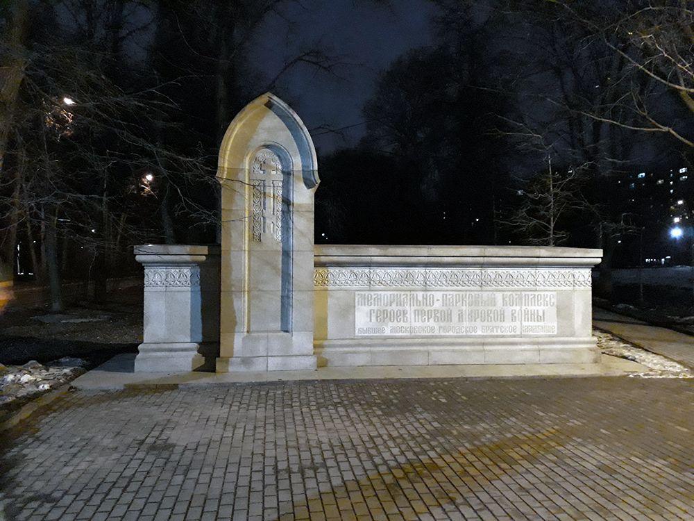 На месте Братского кладбища сейчас Мемориально-парковый комплекс героев Первой мировой войны. Фото автора