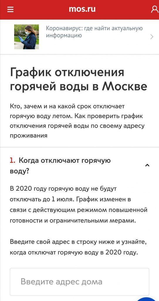 Делаем клик на инструкцию графика отключения горячей воды в Москве (фото 3)