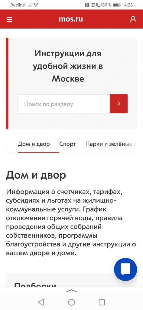 Нужно выбрать категорию Дом и двор ( сайт мос ру фото 2)