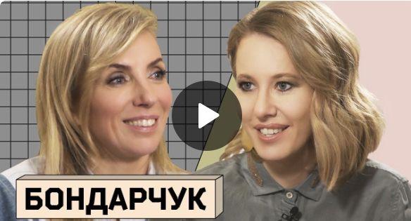 Светлана Бондарчук и Ксения Собчак