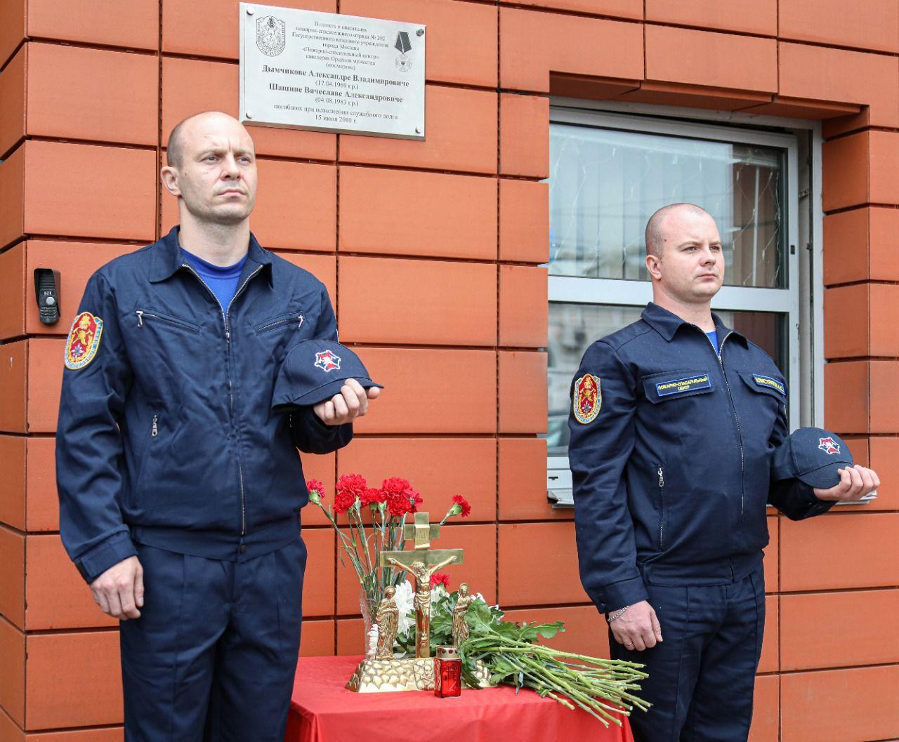 мемориальная доска, спасатели, пожарные