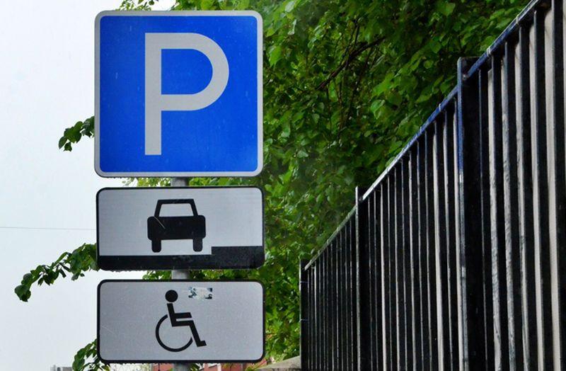 парковка, инвалиды