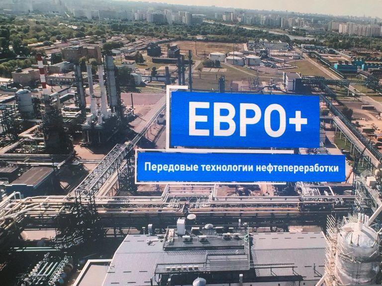 нефтеперерабатывающий завод, экология