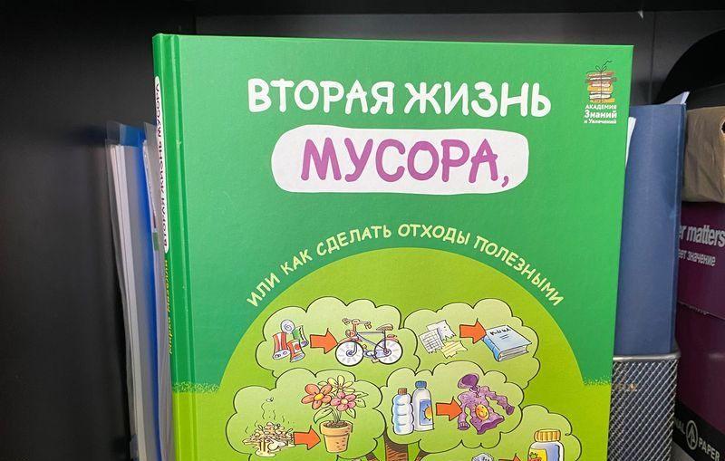 книга, раздельный сбор мусора