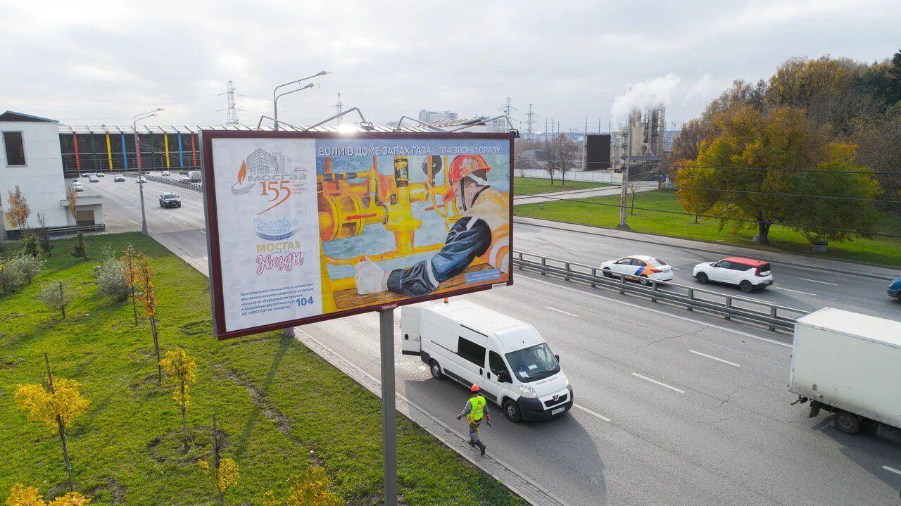 АО Мосгаз, реклама