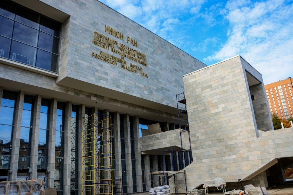Здание ИНИОН РАН