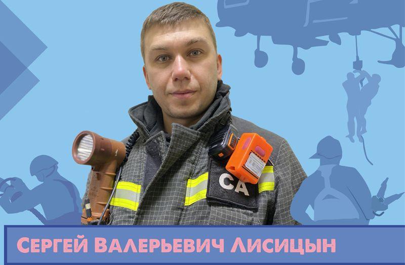 Сергей Лисицын