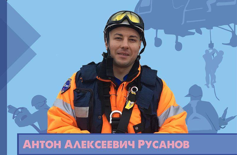 Антон Русанов