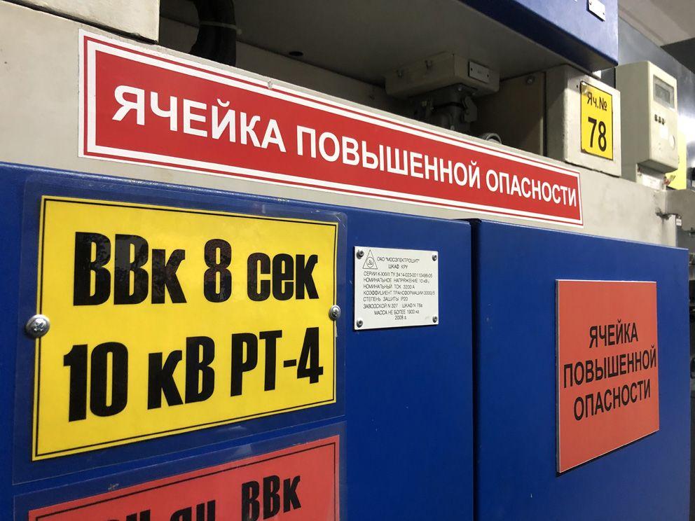 Московские высоковольтные сети, Россети
