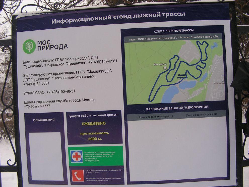 Схема лыжного маршрута в парке Покровско-Стрешнево