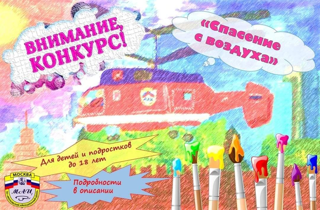 конкурс рисунков, МАЦ