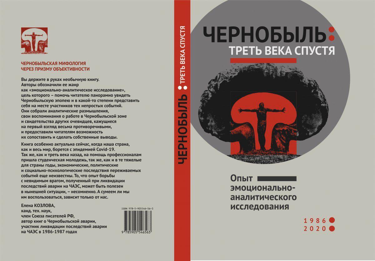 Чернобыль: треть века спустя, книга