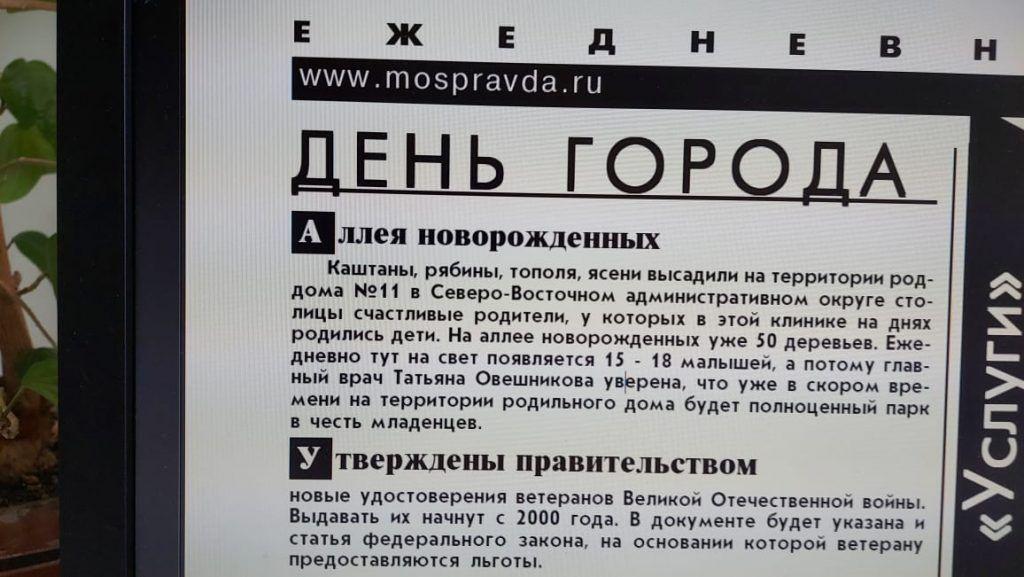 Материал «Московской правды»