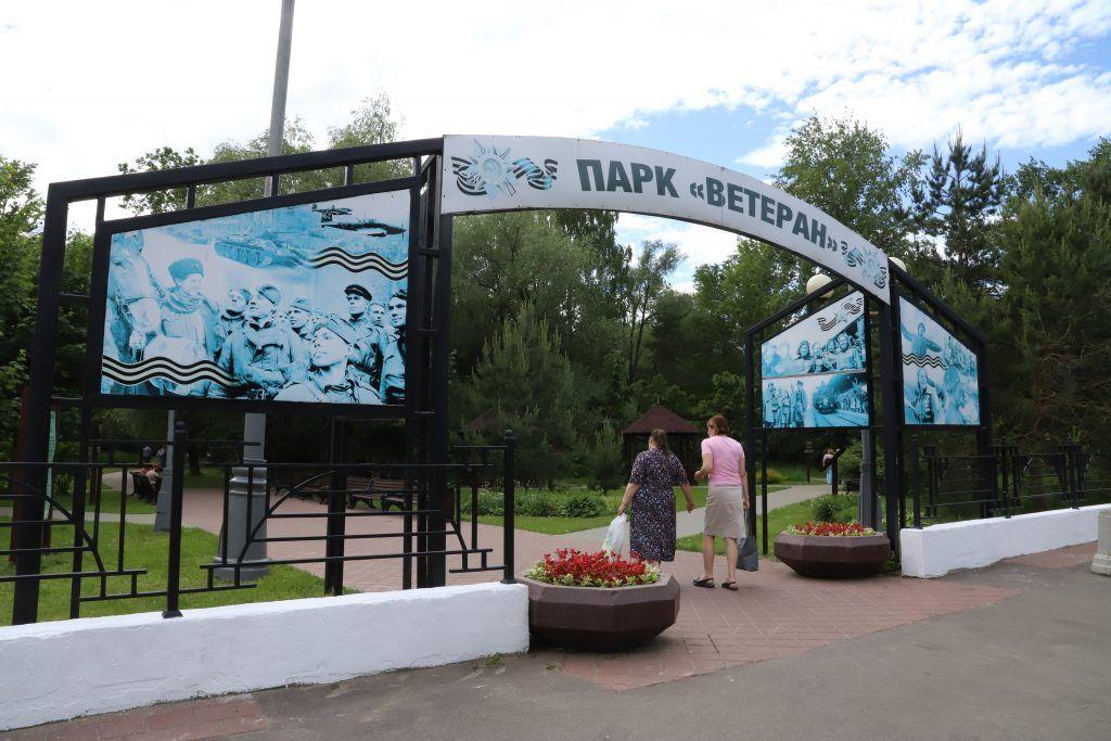 Вход в парк ветеран со стороны Таманской улицы
