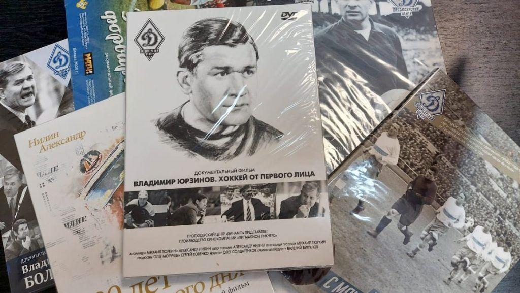 Документальный фильм «Владимир Юрзинов. Хоккей от первого лица»