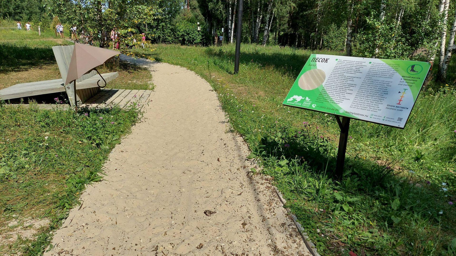 босоногая тропа, парк Лосиный остров