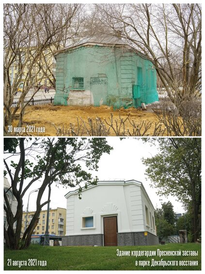 фасад, парк Декабрьского восстания, ремонт, Большая Грузинская