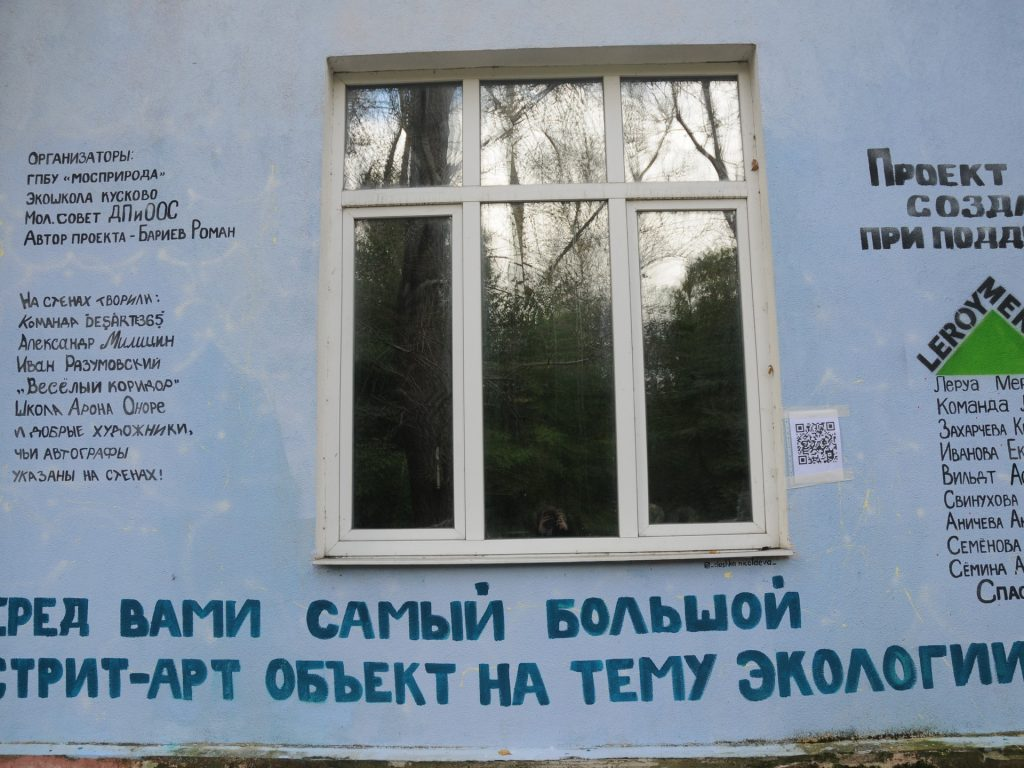 экошкола, Кусково