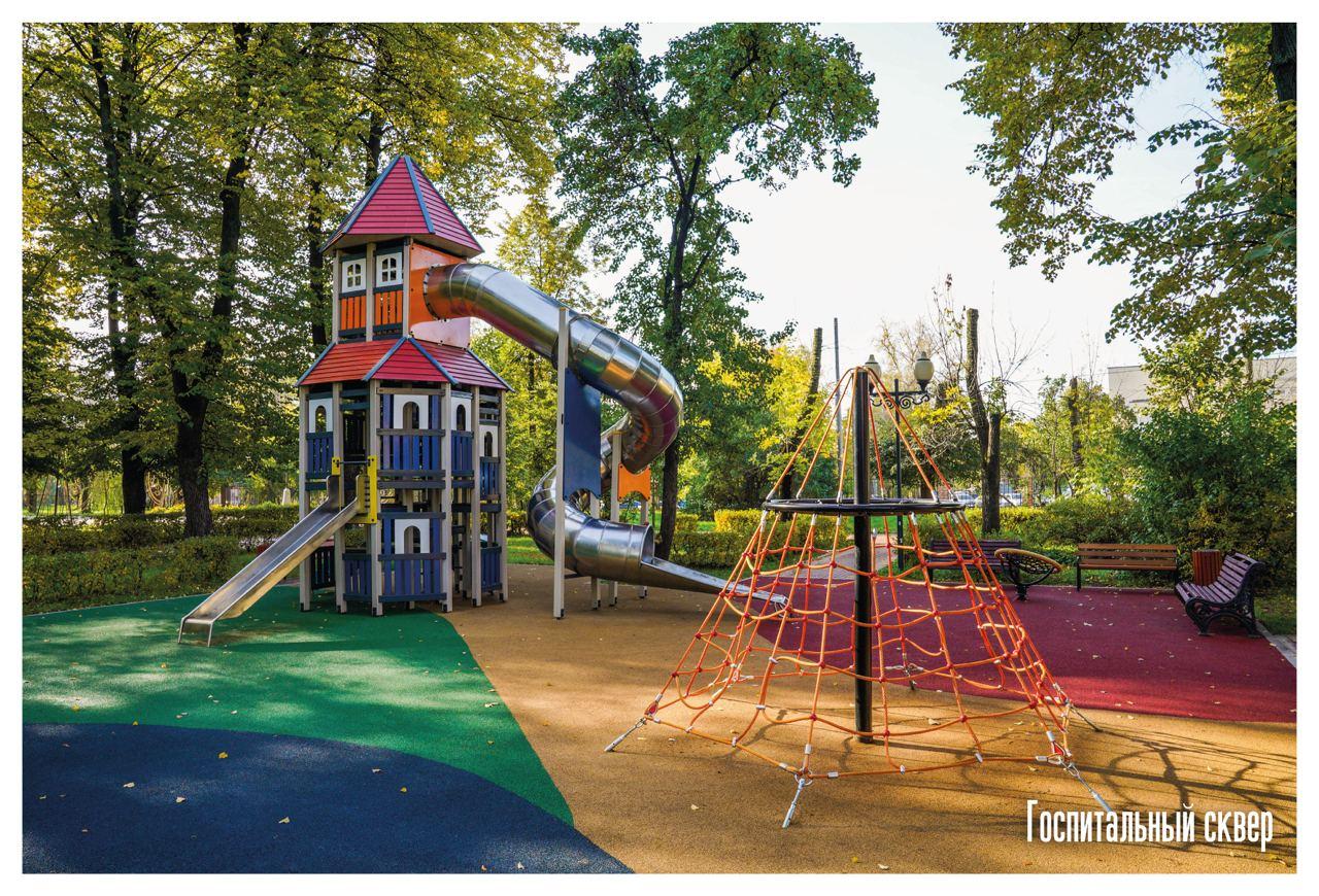 Госпитальный сквер, детская площадка, благоустройство