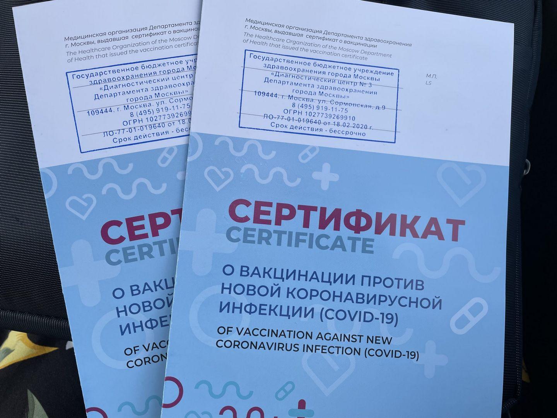коронавиурс, вакцина, прививка, COVID-19, сертификат о вакцине. Фото Наталии Бахаревой