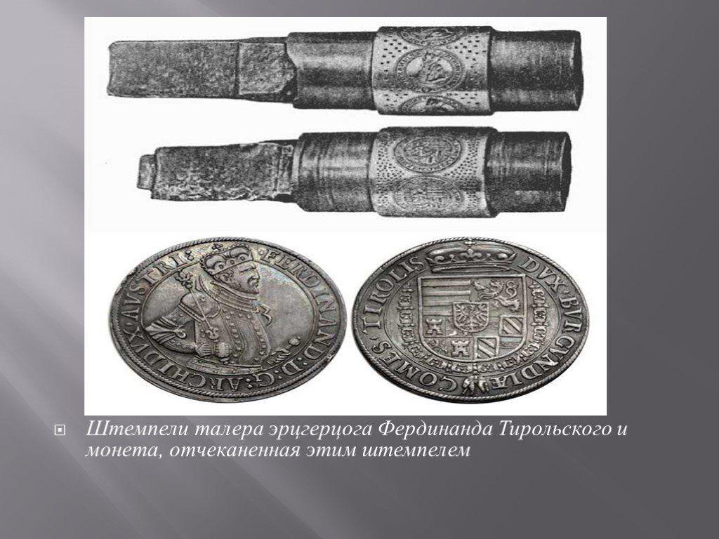 Штемпели талера эрцгерцога Фердинанда Тирольского и монета, отчеканенная этим штемпелем.